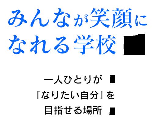 みんなが笑顔に なれる学校 一人ひとりが「なりたい自分」を目指せる場所 | 通信制高校 東京 学校法人代々木学園 代々木高等学校 東京[公式]|東京都渋谷区代々木